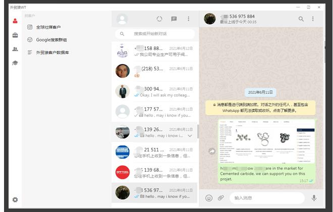 WhatsApp运营